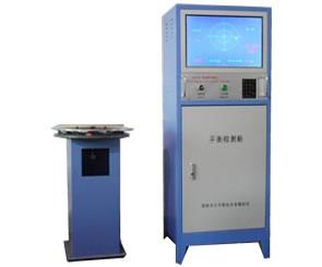 电脑静平衡机